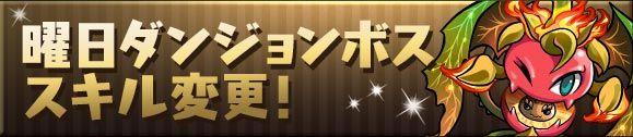 【パズドラ】アメノミナカヌシのスキル上げがついに!4月下旬に曜日ダンジョンボスなど一部モンスターのスキルが変更に!