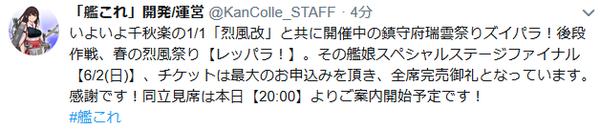 【艦これ】レッパラ!千秋楽、本日20時より立見席の案内開始予定!