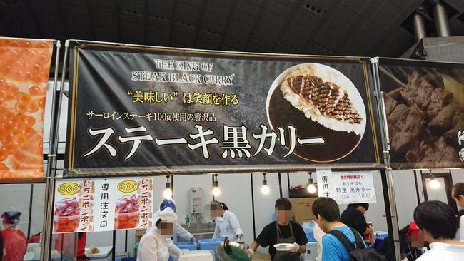 先週のTGSで販売されていた「ステーキ黒カリー(1500円)」が詐欺すぎたと話題に!どこにステーキ要素あるんだこれ・・・