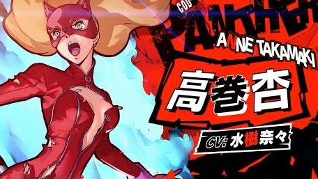 Switch/PS4「ペルソナ5 スクランブル ザ ファントム ストライカーズ」 紹介動画『高巻杏』編が公開!