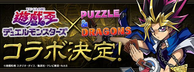 【パズドラ】遊戯王コラボは石10個ガチャ!確定ガチャ枠はブルーアイズ!