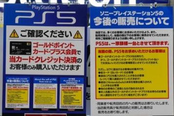 【朗報】PS5デジタルエディション、もう普通に買える