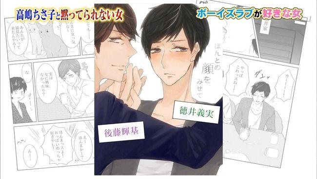 【放送事故】 フット・後藤×チュート・徳井 のBL漫画がテレビで放送されお茶の間フリーズwwwww