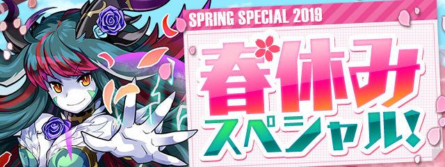 【パズドラ】次のイベントは春休みスペシャル。イベントの内容はほとんどが使い回し…。Coming Soonは2つ。