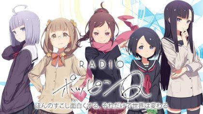 年末年始の目玉アニメ映画『ポッピンQ』、本編冒頭17分がYoutubeにて公開!!