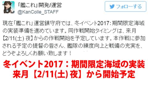 【艦これ】冬イベント2017実装は来月【2/11(土)夜】から開始予定!