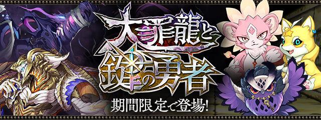 【パズドラ】大罪龍と鍵の勇者イベントで全ての隠し要素を見つけた方がもういるらしい!イベント後半には新たな謎解きを追加するかも??
