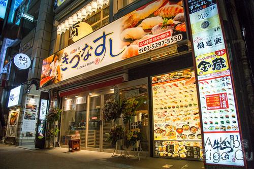 食べ放題ありの寿司店「きづなすし」秋葉原にオープン。旧アソビットシティ跡地とは思えない豪華絢爛な内装