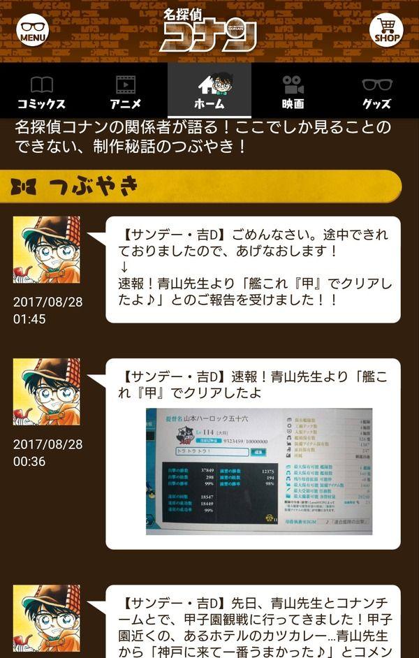 【艦これ】青山剛昌先生、甲11を成し遂げる!