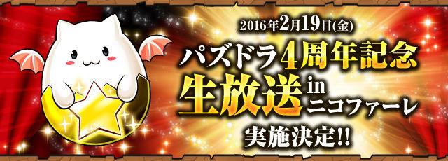 【パズドラ】ニコファーレで行われたパズドラ4周年ニコ生が公式チャンネルで公開!!