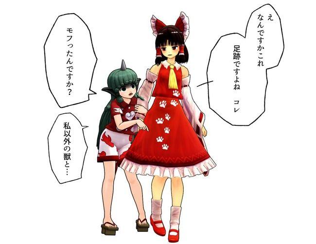 【東方】嫉妬がなぜか似合う狛犬