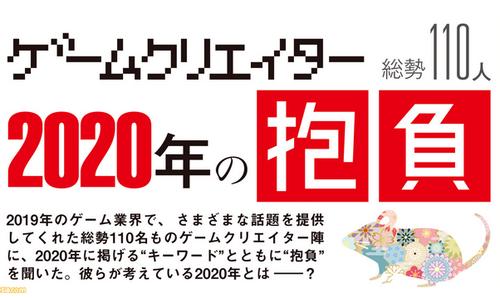 【年末恒例】クリエイター110人による2020年のキーワードと抱負