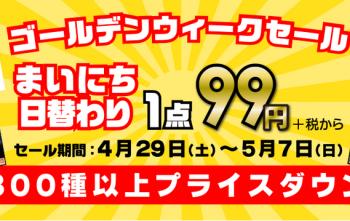 【朗報】ゲオGWセール開始!「ダクソ2」99円、「FF13」199円など破格の限定商品続々!!!