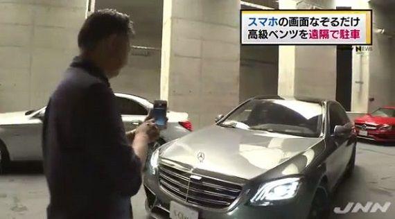 """【!?】日本で初めて""""スマホで自動車を遠隔操作して駐車する技術""""を搭載した車が登場!使うのかこれwww"""