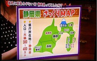 【ラブライブ!サンシャイン】「静岡県ざっくりMAP」が本当にざっくりすぎてヤバいwww