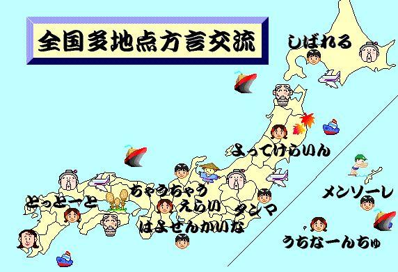 方言がかっこいい都道府県ランキングwww トップ3ええんかこれ!?
