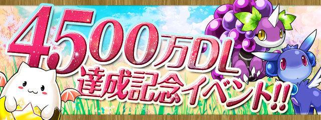 【パズドラ】テクダン経験値4倍!降臨経験値4倍など!4500万DL達成記念イベントが発表!!