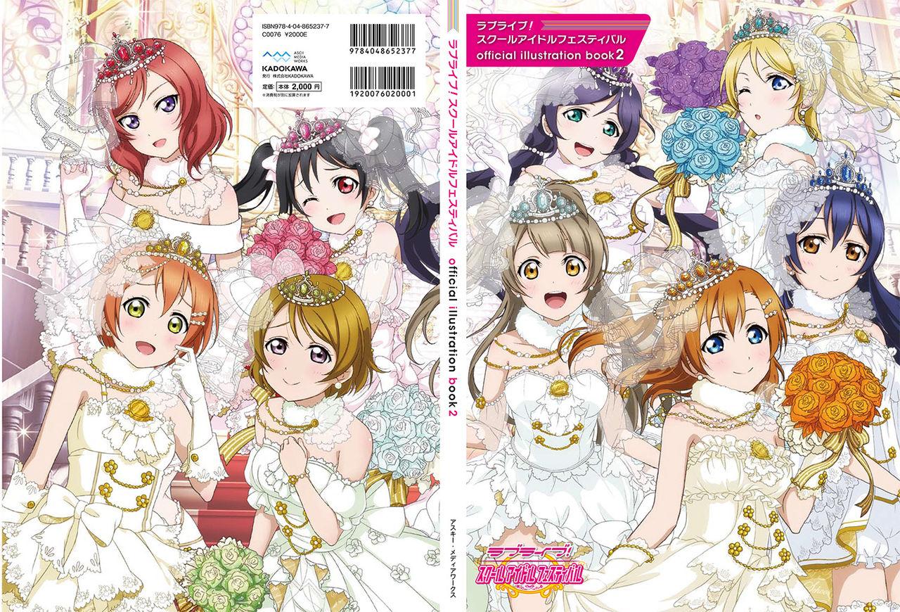 【ラブライブ!】「ラブライブ!スクールアイドルフェスティバル official illustration book2」が発売