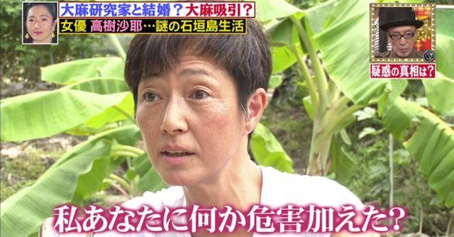 「大麻はタピオカのようなブームになる」元女優・高樹沙耶さんがまたもやヤバすぎる発言をしてしまうwwwww