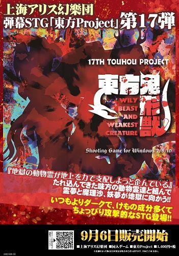 『東方鬼形獣』委託販売開始日が9月6日に決定!