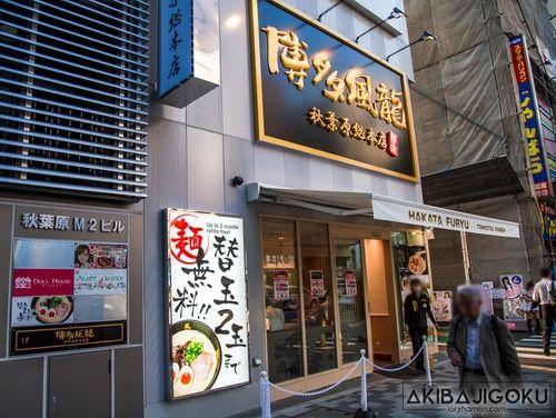 「博多風龍 秋葉原総本店」リニューアルオープン、風龍キーホルダーなどオリジナルグッズ配布も