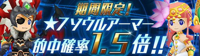 【パズドラ】パズドラレーダーで期間限定で★7ソウルアーマー的中確率が1.5倍に!!