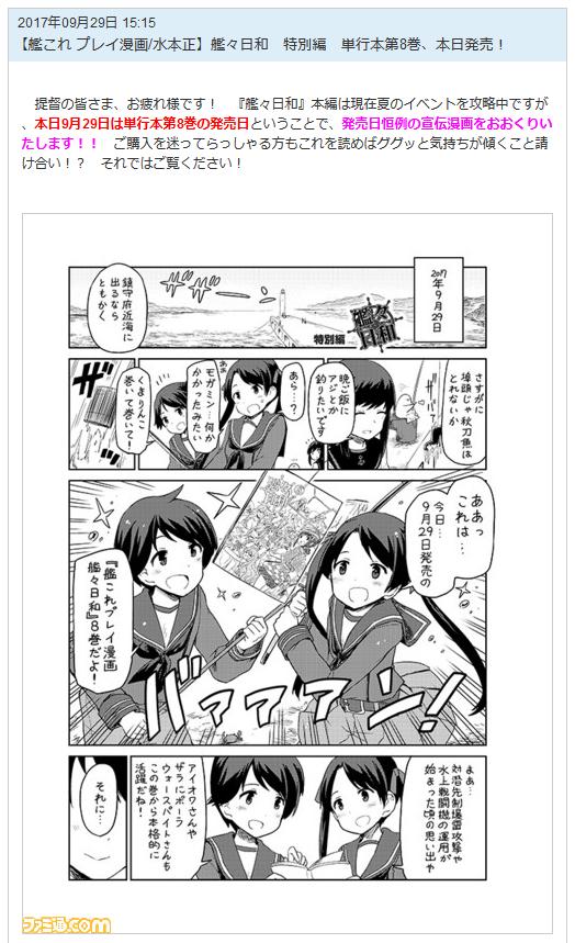 【艦これ】艦々日和特別編更新!単行本第8巻発売! 他なごみネタ