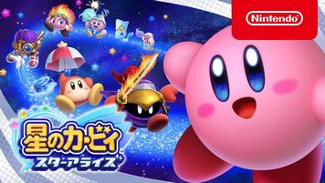【朗報】Switch「星のカービィ スターアライズ」ジワ売れ続き 気がつけばパッケージ80万本突破!!