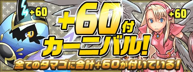 【パズドラ】次回のレアガチャイベントは「+60付カーニバル!」全てのタマゴに合計+60が付いている!!!