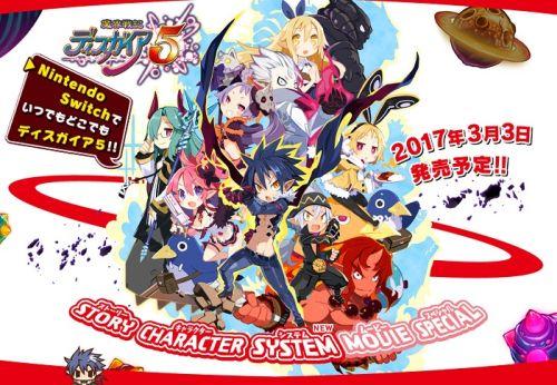 【朗報】Switch版ディスガイア5出荷10万本突破!体験版も配信開始!!