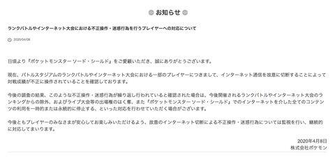 【朗報】ポケモン公式、ついに「切断バグ」の対策に乗り出す!!