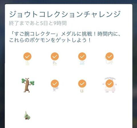 【ポケモンGO】ウソッキーとヨーギラスはタスク報酬を狙え!【ジョウトコレクションチャレンジ】