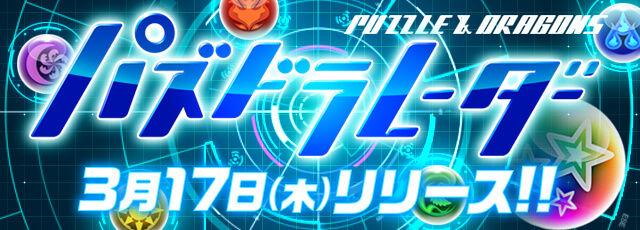 【パズドラレーダー】4/1の14時からメンテナンスを実施!虹ドロップが全部で4個配布!!!
