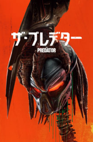 【名作映画Masterpiece movie】ザ・プレデター(The Predator )・関連動画(Related Videos)