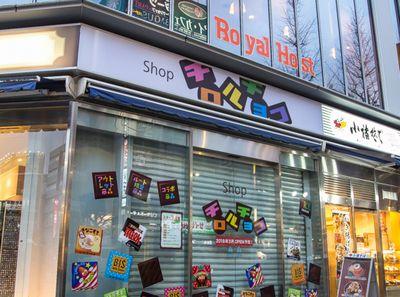「チロルチョコ」ショップが秋葉原に3月オープン、限定商品やコラボ商品なども販売