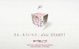 【ラブライブ!】新宿μ'sの巨大ポスターは全身全霊でラブライバーを泣かせにきてる(T_T)