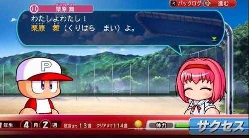 【悲報】Switch版「パワプロ」、栄冠とパワフェスなしと判明