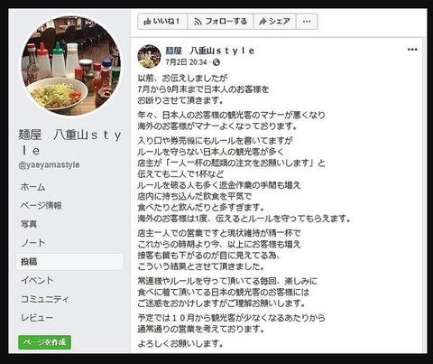 【ニュースnews】「日本人お断り」のラーメン屋、客が激減2人/日の日もあり廃業寸前状態