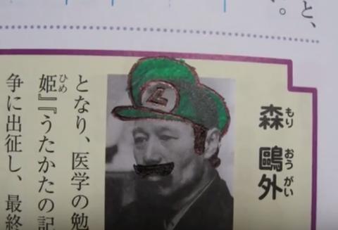 【2ch本日の動画】吹きそうになる面白い教科書の落書き集