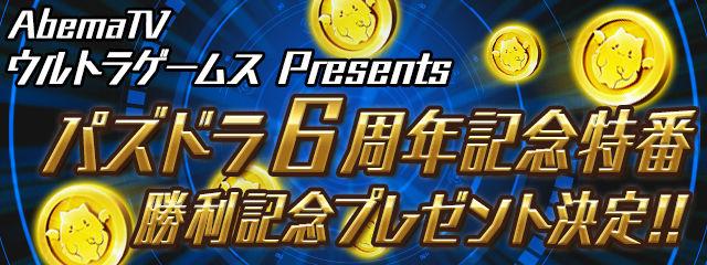 【パズドラ】パズドラレーダーのAbemaTV「ウルトラゲームス Presents パズドラ6周年記念特番」勝利記念プレゼント!2500ゴールドが配布!!