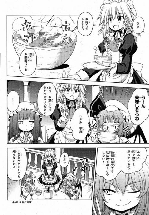 【東方】幻想郷の妖怪って実際何食って年越すんだろ