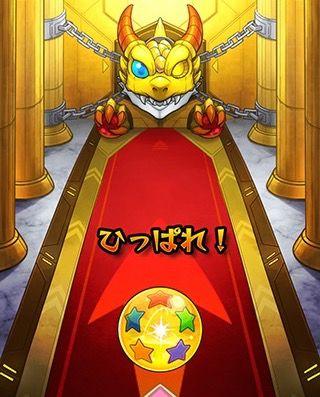 【モンスト】うぉぉぉぉ!!!!今から星玉引くぞーーーー!!!→結果wwwwwww