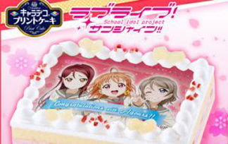 【ラブライブ!サンシャイン!】Aqoursメンバー&渡辺曜バースデー仕様の特別ケーキが販売!