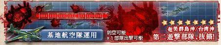 【艦これ】捷号決戦!邀撃、レイテ沖海戦(前篇)「第二遊撃部隊、抜錨!」(E1)攻略検証まとめ