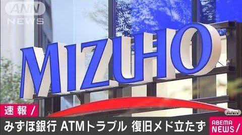 みずほ銀行で再びATMが利用できなくなるシステム障害、この銀行もうダメだろ…