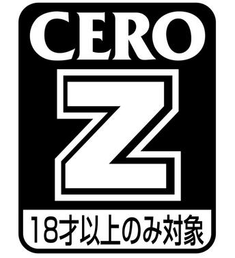 【ゲーム業界危機】CERO、5/6まで全業務停止 レーティング審査遅延の影響が予想以上に深刻