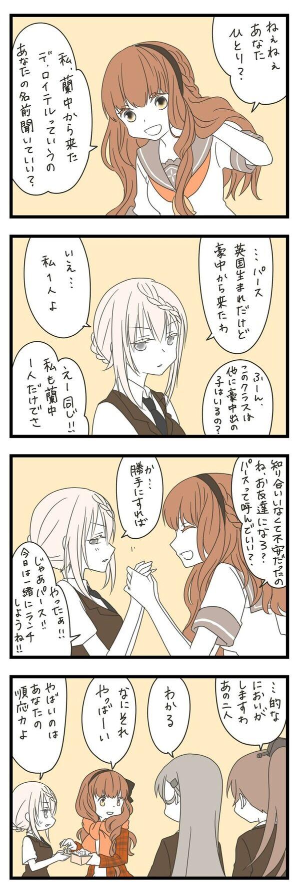 【艦これ】女子校ノリ的なニオイを感じる二人 他なごみネタ