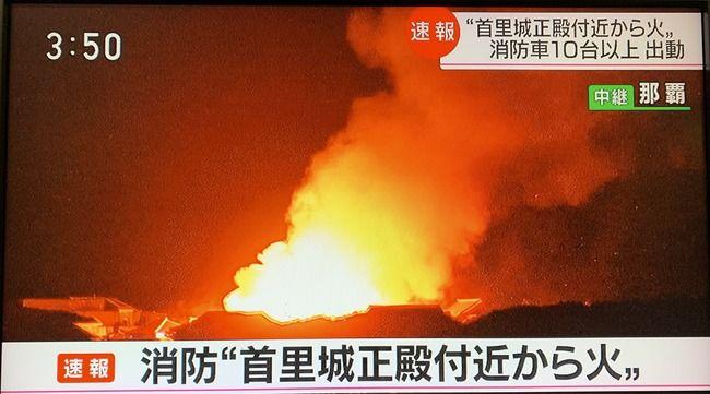 【速報】沖縄・首里城で大規模火災発生、かなりやばそう…