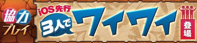 【パズドラ】管理人、3人でワイワイの闘技場を初めてクリア!!これまでにない緊張感と楽しさが3人マルチにあり!!!