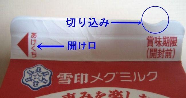 牛乳パックの切れ込みには意味があった!これは知らなかった!